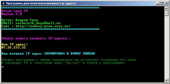 программа для присвоения айпи адреса под android 2.3